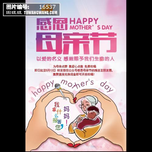免费欢唱 即日起至5月13日 转发微信公众号感恩母亲节的推送至朋友圈