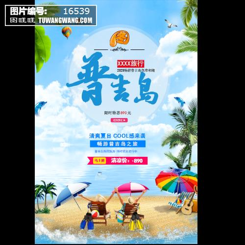 普吉岛旅游宣传海报模板下载 (编号:16539)_海报_其他