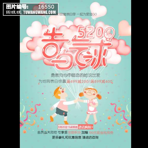 520告白气球促销活动海报 (编号:16550)