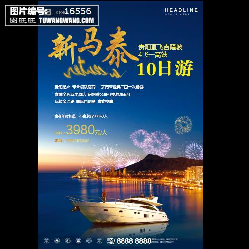 新马泰十日游旅游宣传促销海报 (编号:16556)