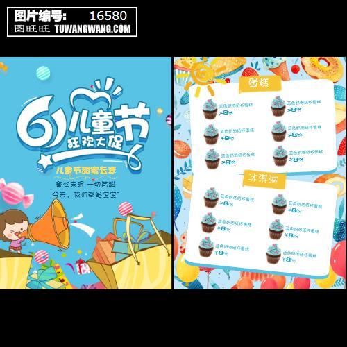 61儿童节促销宣传页 (编号:16580)