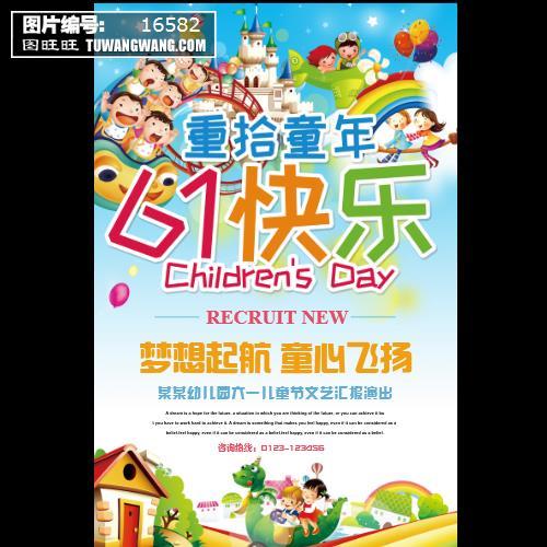 61儿童节游乐园海报展板 (编号:16582)