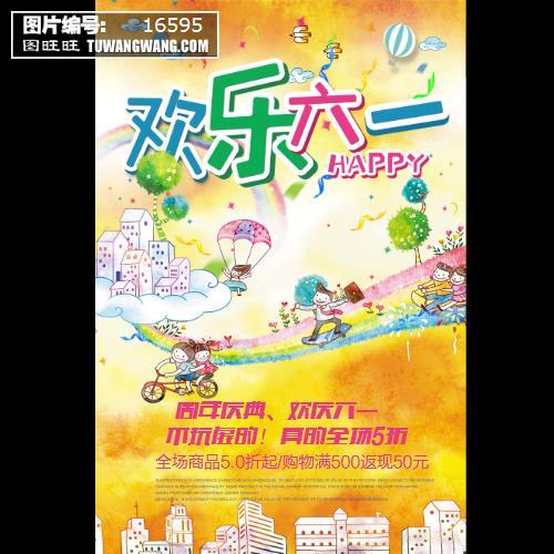 卡通手绘六一儿童节活动宣传海报 (编号:16595)