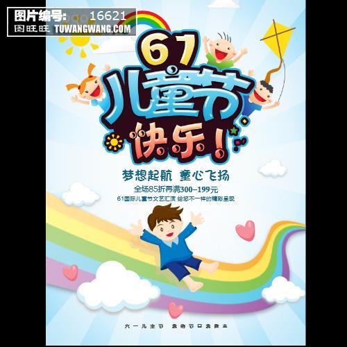 彩色童年六一儿童节海报 (编号:16621)