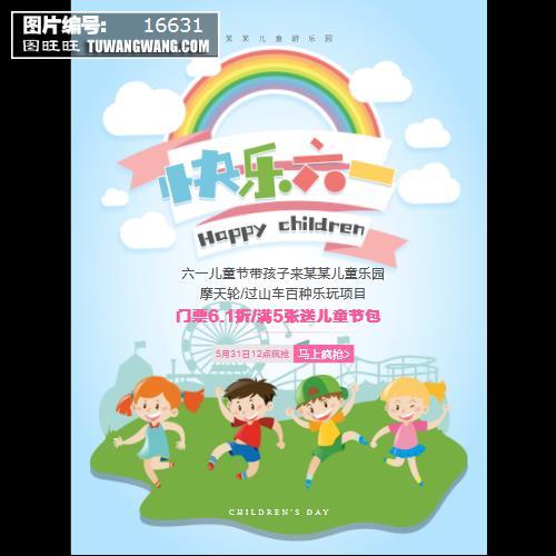 快乐六一游乐园活动海报 (编号:16631)