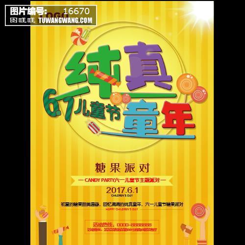 儿童节糖果主题海报 (编号:16670)