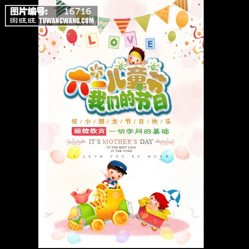 六一儿童节创意海报 (编号:16716)