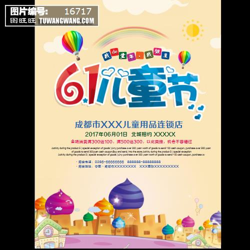 六一儿童节促销活动海报 (编号:16717)