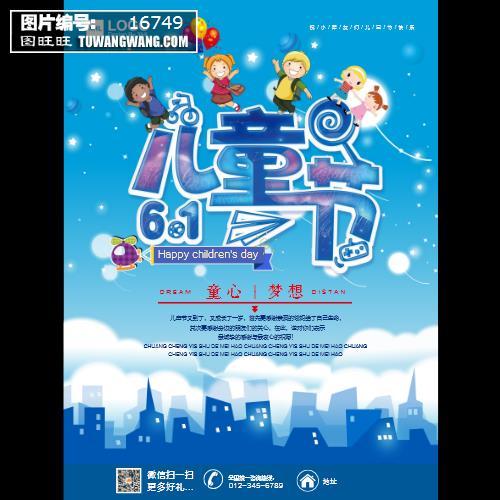 蓝色欢乐六一儿童节海报 (编号:16749)