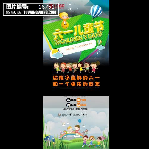 2017六一儿童节促销活动宣传展架 (编号:16751)