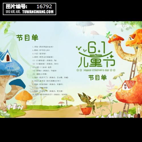 幼儿园61儿童节节目单 (编号:16792)