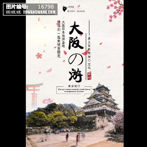简约旅游日本大阪海报 (编号:16798)