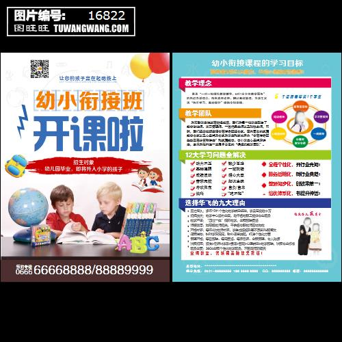 幼小衔接班培训教育招生dm宣传单 (编号:16822)
