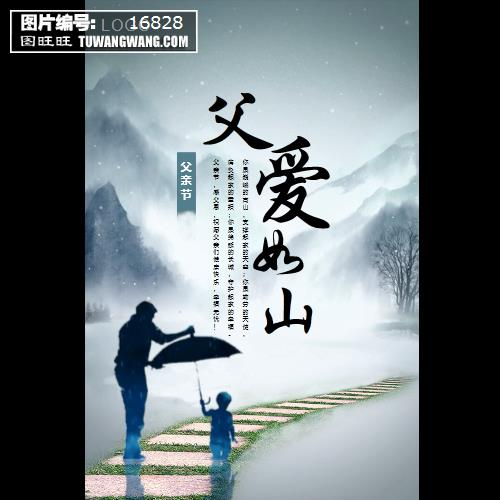 父爱如山父亲节海报 (编号:16828)