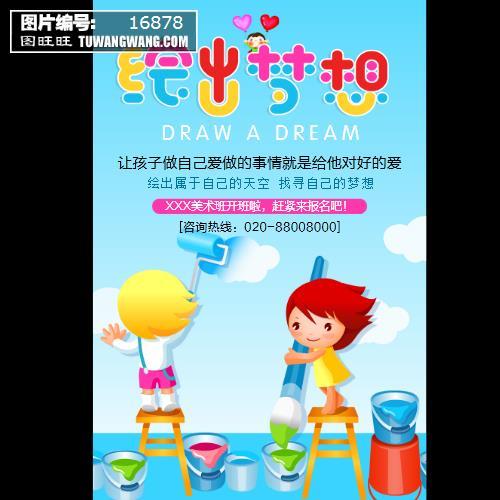 可爱风格儿童美术画室暑假招生海报模板下载 (编号:)