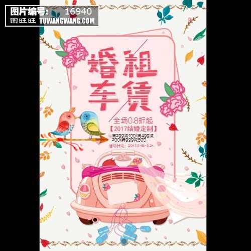 婚车租赁宣传海报 (编号:16940)