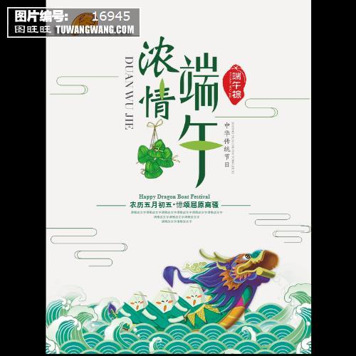 浓情端午节海报 (编号:16945)