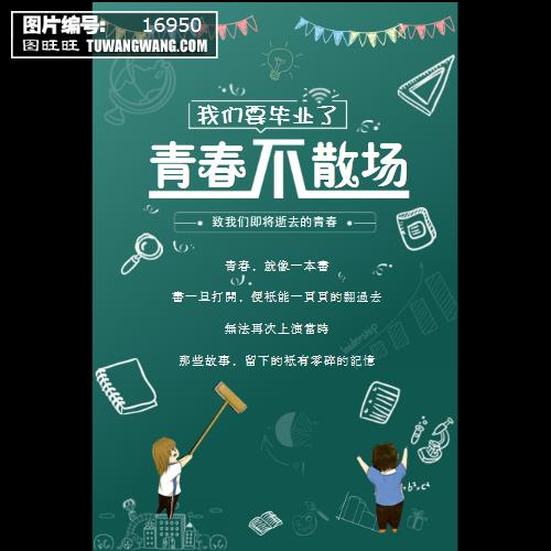青春学生毕业季清新简约手绘海报 (编号:16950)