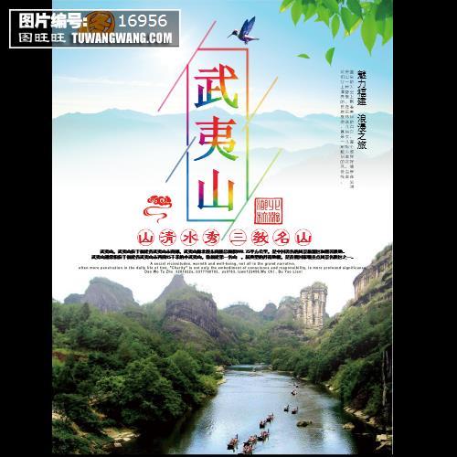 武夷山旅游宣传海报 (编号:16956)
