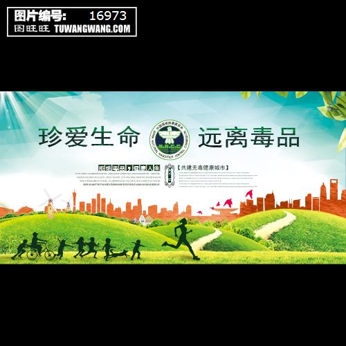扫毒禁毒宣传活动海报展板背景 (编号:16973)