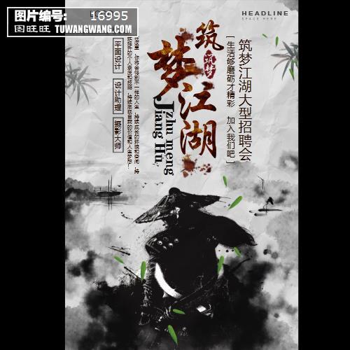 筑梦江湖招聘海报 (编号:16995)