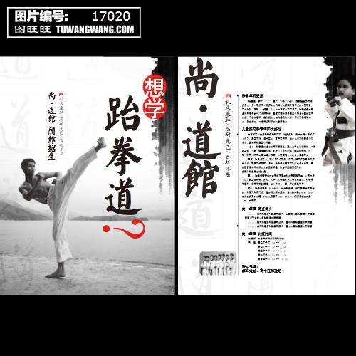跆拳道海报宣传单页 (编号:17020)