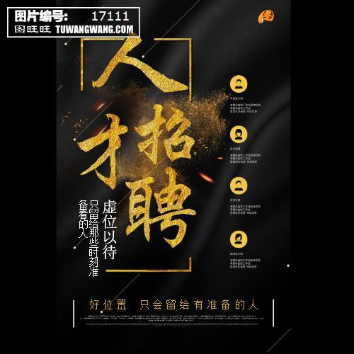 学院海报v学院大气(编号:17111)武汉大学艺术设计黑金图片