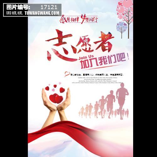 志愿者公益招募招聘红色海报 (编号:17121)