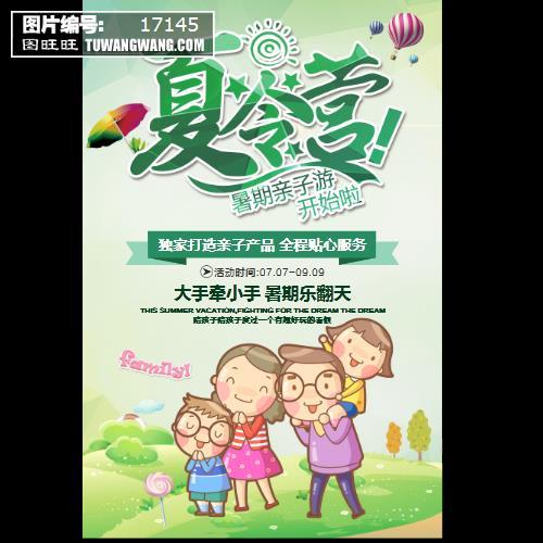 清新暑假夏令营亲子游旅游活动促销海报 (编号:17145)