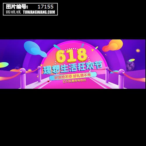 电商淘宝京东618天猫理想生活狂欢节海报,副本 (编号:17155)