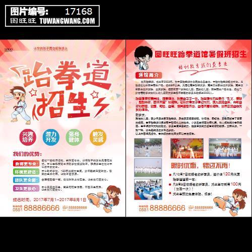 暑假跆拳招生培训教育机构宣传单 (编号:17168)