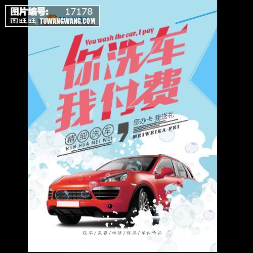 汽车美容你洗车我付费活动海报 (编号:17178)