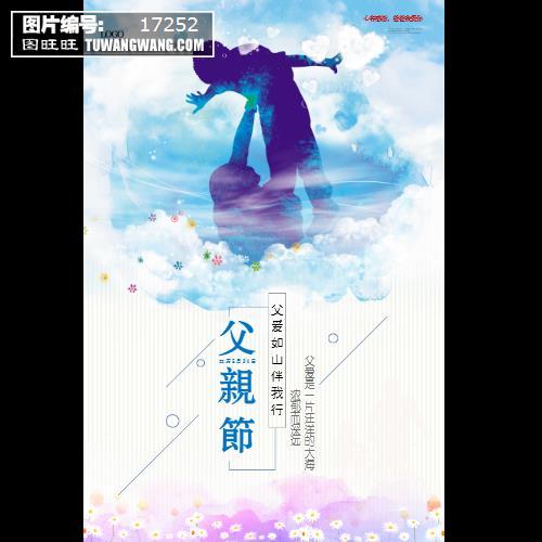 简约水彩风夏日父亲节宣传促销公益海报 (编号:17252)