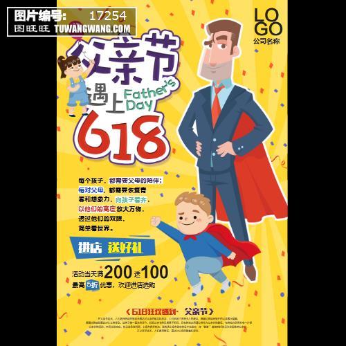 卡通风格父亲节遇上618节日促销海报 (编号:17254)