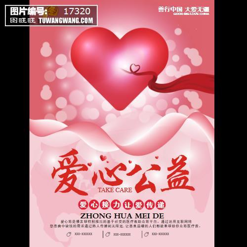 爱心公益慈善捐款奉献爱心公益海报 (编号:17320)