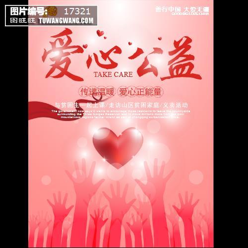爱心公益活动捐款海报 (编号:17321)