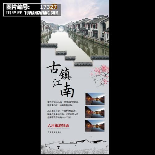 古风古韵江南古镇旅游展架 (编号:17327)