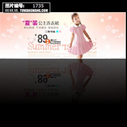 淘宝夏装童装促销广告模板下载 (编号:1735)_淘宝店招
