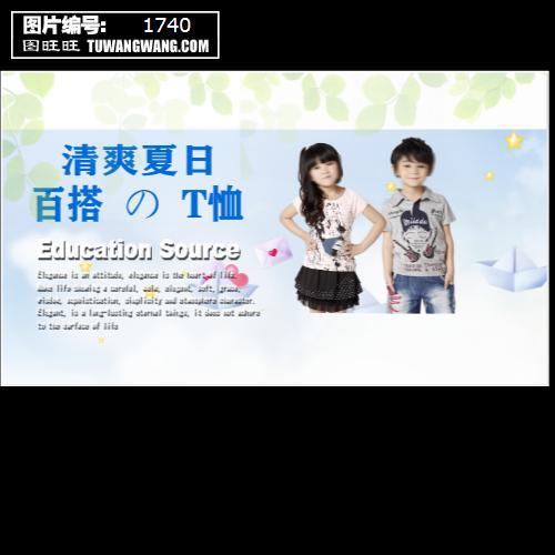 淘宝夏装童装促销广告模板下载 (编号:1740)_淘宝店招