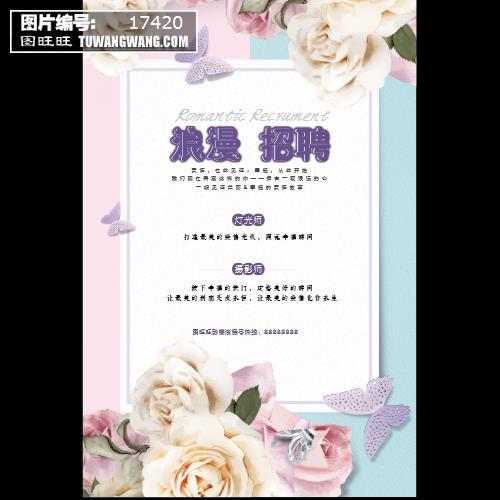 小清新婚纱影楼招聘海报 (编号:17420)