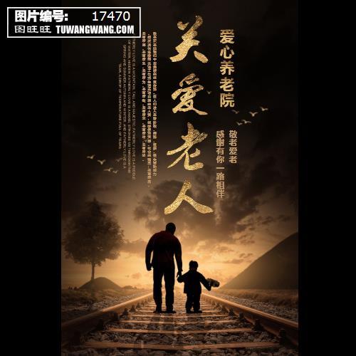 关爱老人爱心养老院海报 (编号:17470)