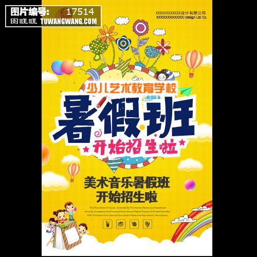 夏季暑期班暑假培训班教育招生海报 (编号:17514)