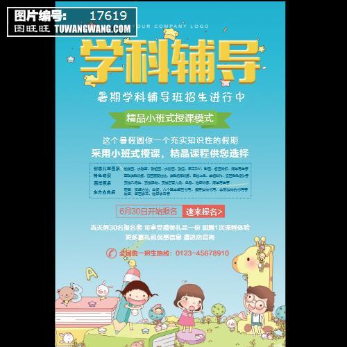 学科辅导招生活动宣传海报 (编号:17619)