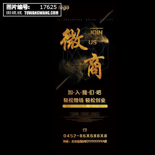 炫酷微商招募x展架海报模板下载 (编号:17625)_海报