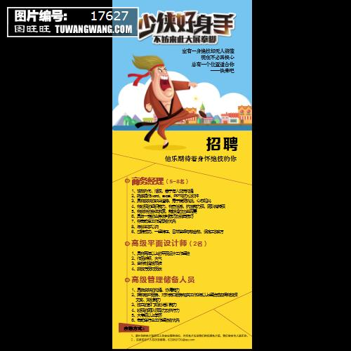 招聘展架展板x海报设计(编号:17627)纸袋子设计图图片