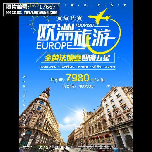 夏季欧洲旅游蓝色简约清新商业海报 (编号:17667)