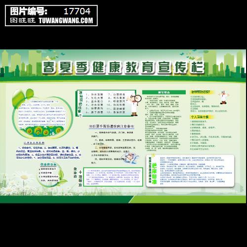 春夏季健康教育宣传栏清新展板 (编号:17704)