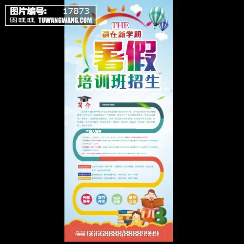 暑假班教育机构培训招生易拉宝x展架 (编号:17873)