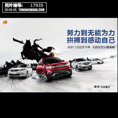 长安汽车鼓舞士气海报 (编号:17935)