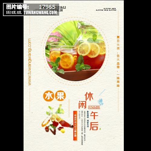 清新简约饮料水果茶海报 (编号:17965)